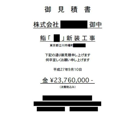 寿司屋 見積書事例 2015年10月10日