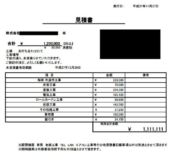 餃子・唐揚げ屋 見積書事例 2015年12月3日