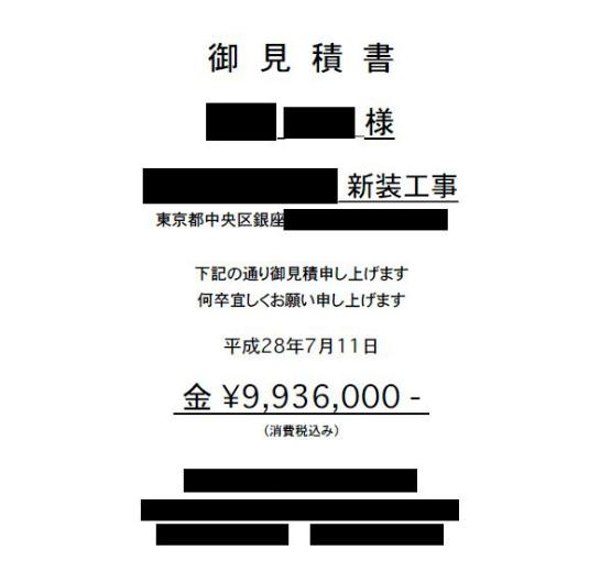寿司屋 見積書事例 2016年7月28日