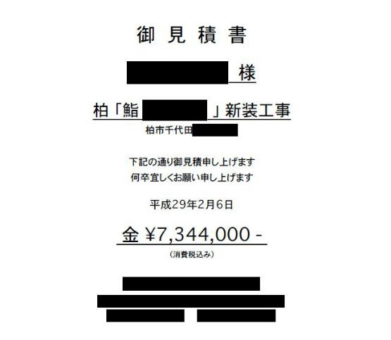 寿司屋 見積書事例 2017年2月24日