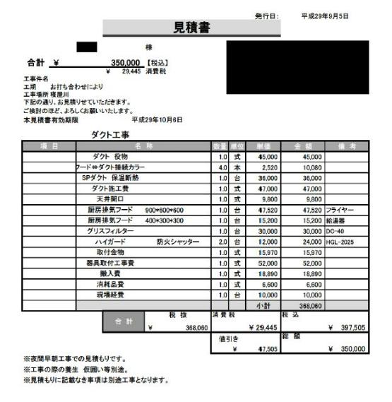 ダクト工事 見積書事例 2017年9月8日