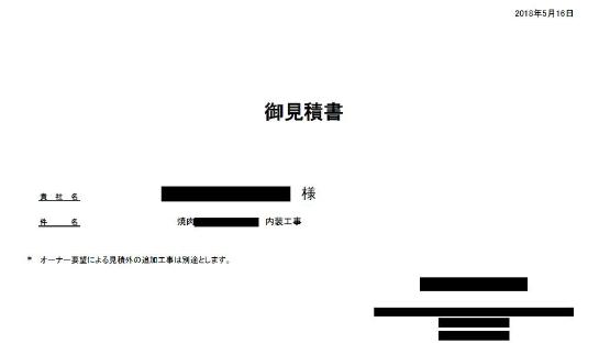 焼肉屋 見積書事例 2018年5月25日