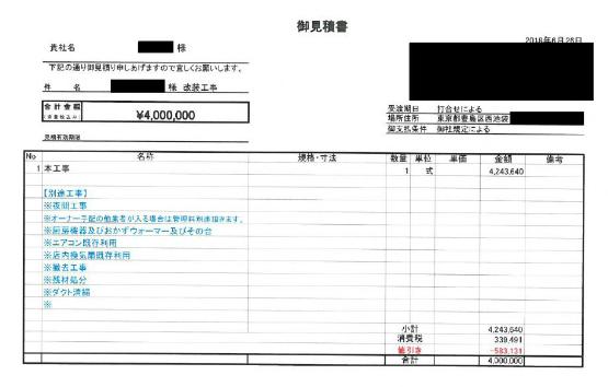 四川料理 見積書事例 2018年7月7日