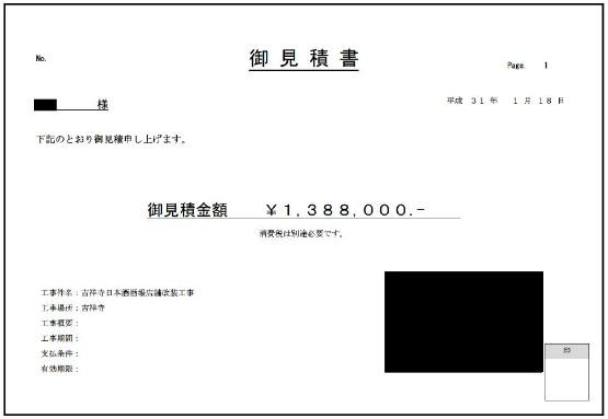 日本酒バー 見積書事例 2019年2月1日