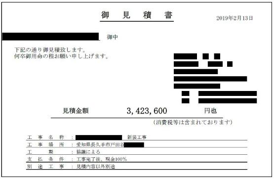 麻雀サロン 見積書事例 2019年3月11日