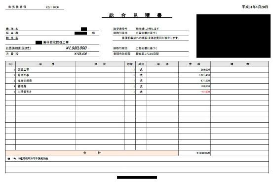 解体・原状回復工事 見積書事例 2019年4月27日