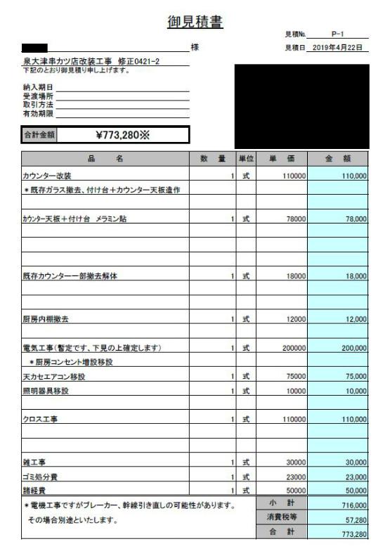 串カツ屋 見積書事例 2019年4月27日