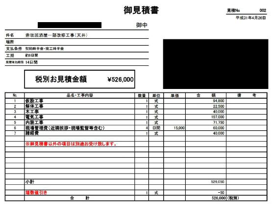 天井改修工事 見積書事例 2019年5月2日