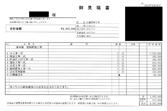 日本料理店 見積書事例 2019年10月10日