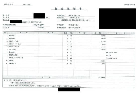オフィス 見積書事例 2019年9月17日