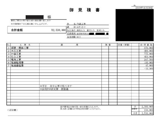 居酒屋 見積書事例 2019年10月28日
