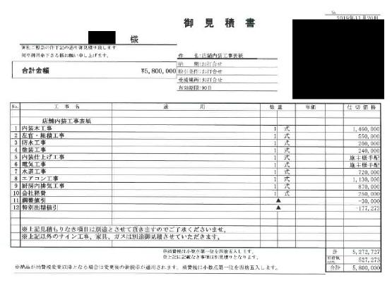 中華料理店 見積書事例 2019年11月22日