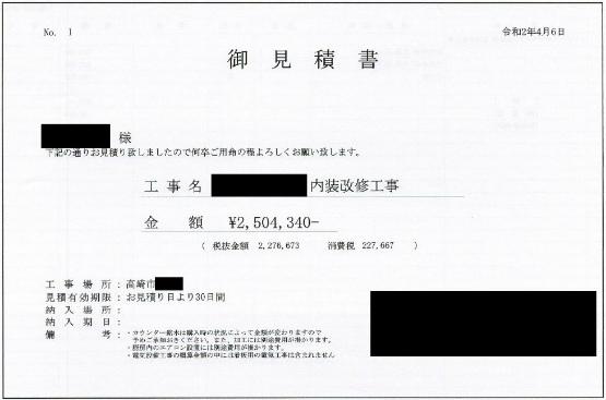 寿司屋 見積書事例 2020年4月24日