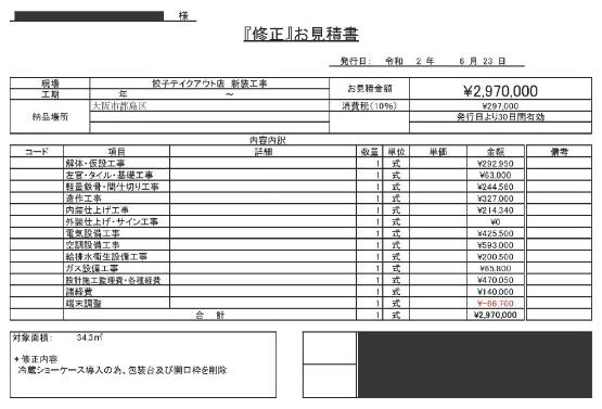 餃子テイクアウト 見積書事例 2020年7月16日