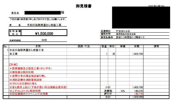 海鮮丼テイクアウト 見積書事例 2020年9月10日