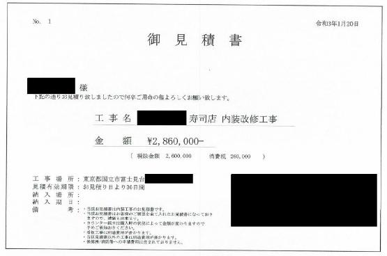 寿司屋 見積書事例 2021年3月1日