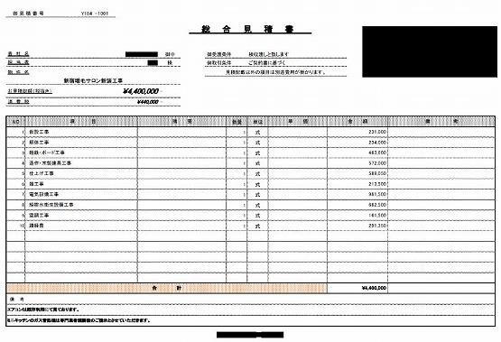 増毛サロン 見積書 2021年8月7日