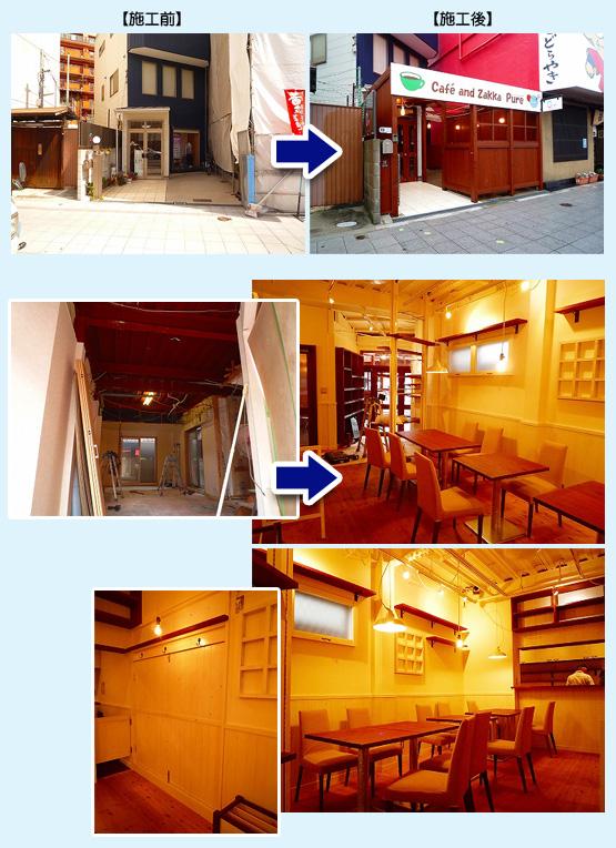 カフェ・ベーカリー・洋菓子店・パン屋 内装工事の施工例2