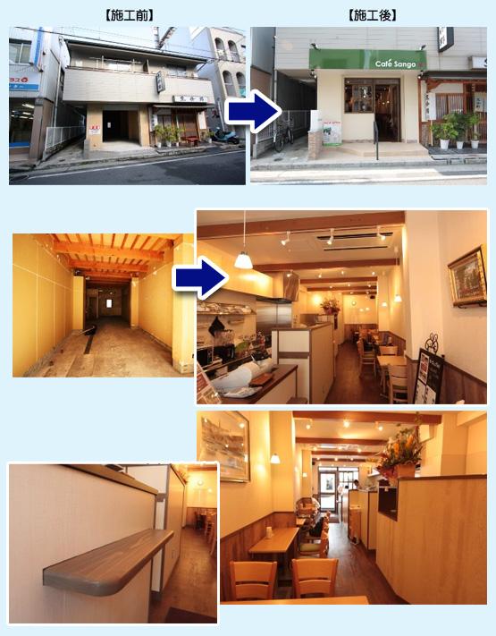 カフェ・喫茶店・パン屋・ケーキ屋 内装工事の施工例16
