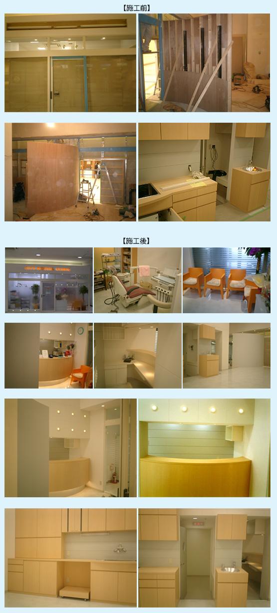 歯科・クリニック・病院・整体院 内装工事の施工例5
