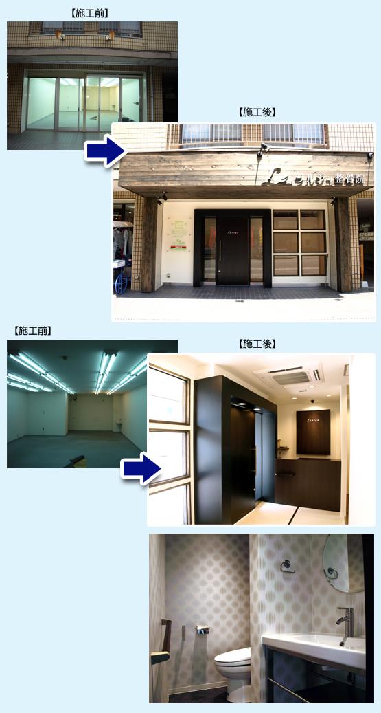 整体院・病院・歯科・クリニック 内装工事の施工例4