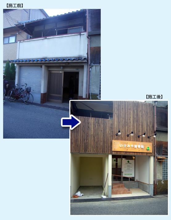 整体院・病院・歯科・クリニック 内装工事の施工例6