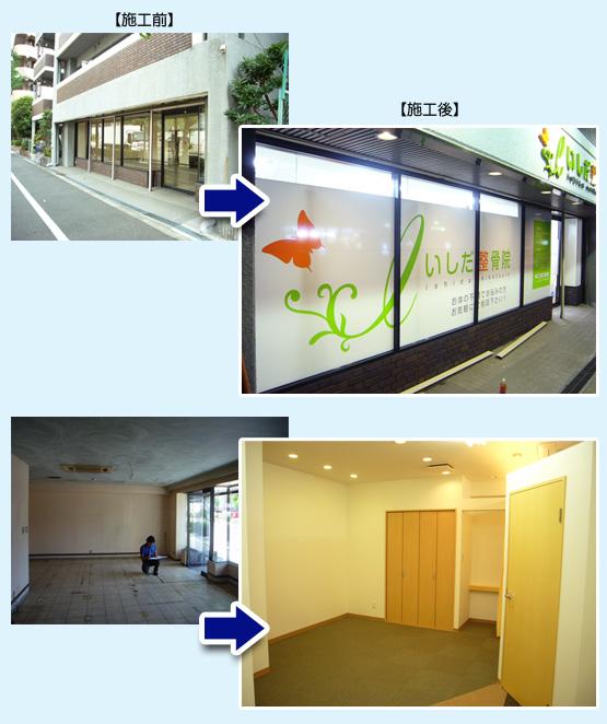 整体院・病院・歯科・クリニック 内装工事の施工例1