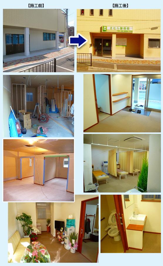 整体院・病院・歯科・クリニック 内装工事の施工例7