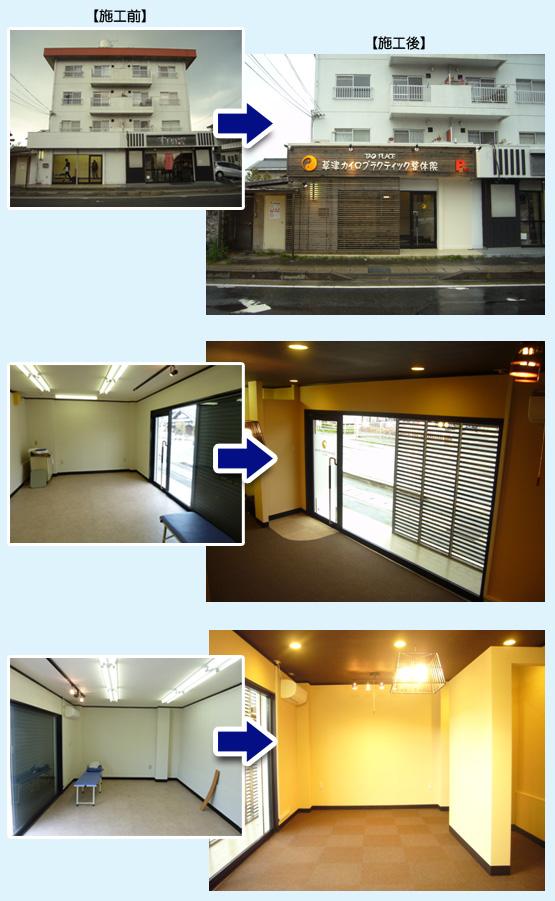 整体院・病院・歯科・クリニック 内装工事の施工例8