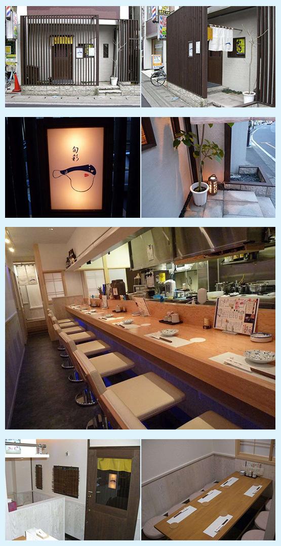 和食店・寿司屋・うどん屋・蕎麦屋 内装デザイン事例44