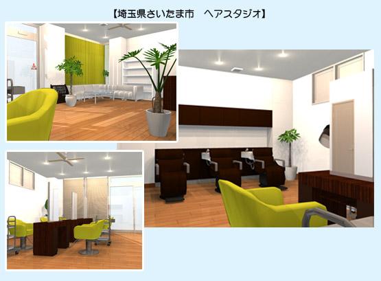店舗デザイン イメージ画像・パース事例38