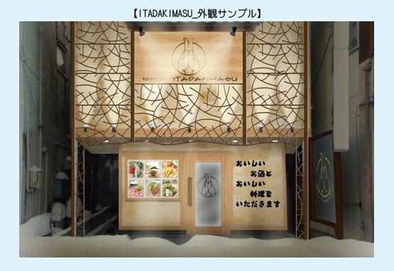 店舗デザイン イメージ画像・パース事例25