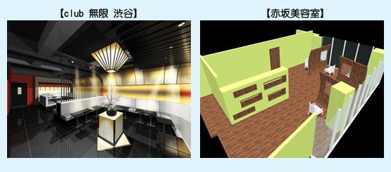 店舗デザイン イメージ画像・パース事例21