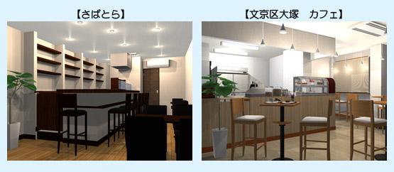 店舗デザイン イメージ画像・パース事例40