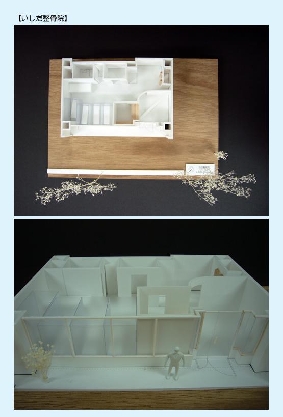店舗デザイン イメージ模型02