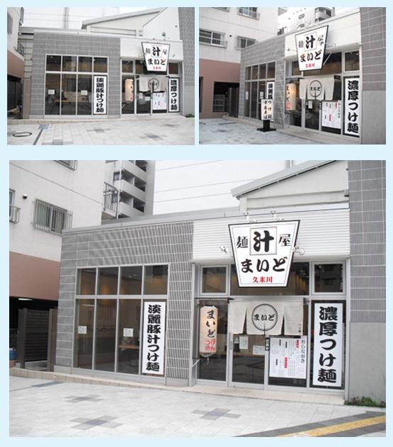 ラーメン・中華料理 内装工事の施工例7
