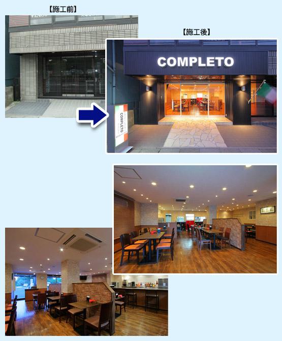レストラン・イタリアン・フレンチ 内装工事の施工例6