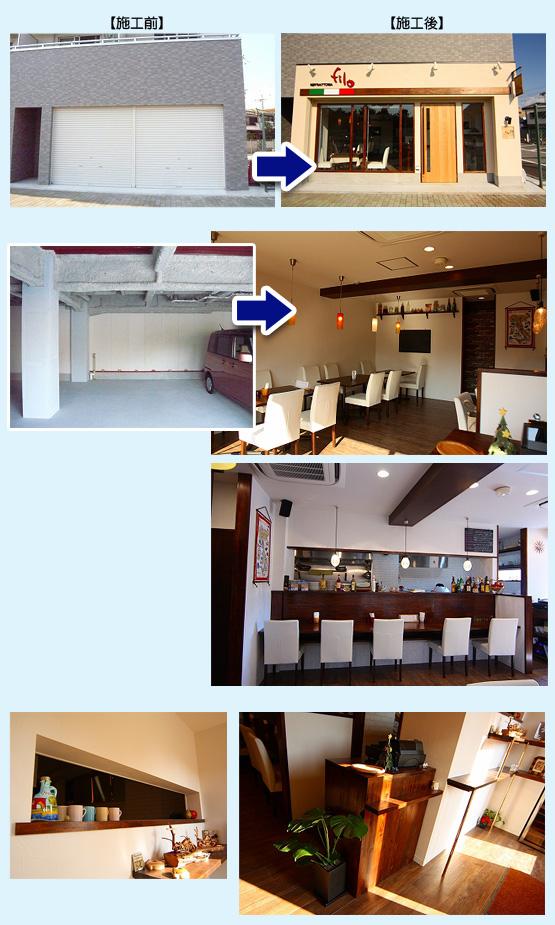 レストラン・イタリアン・フレンチ 内装工事の施工例2
