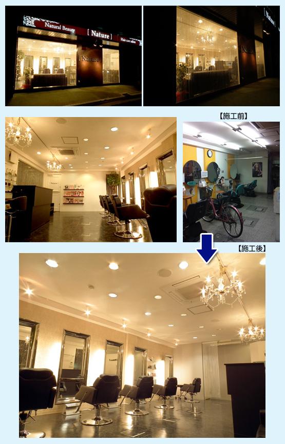 美容室・サロン・エステ・ネイル 内装工事の施工例73