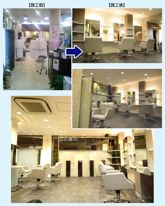 美容室・サロン・エステ・ネイル 内装工事の施工例76