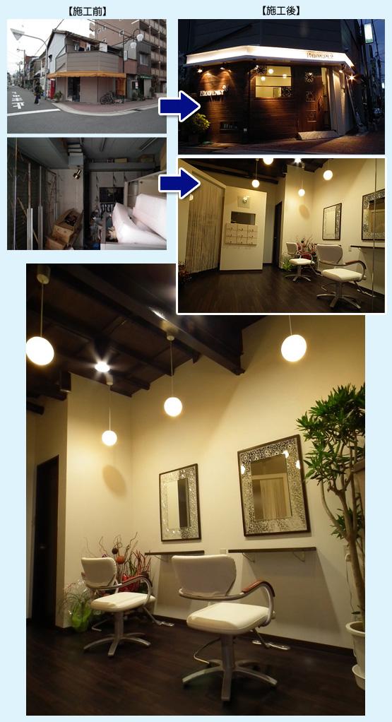 美容室・サロン・エステ・ネイル 内装工事の施工例80