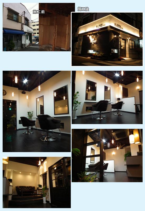 美容室・サロン・エステ・ネイル 内装工事の施工例81