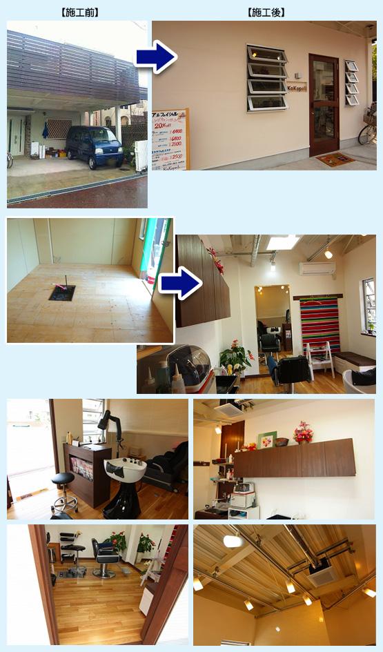 美容室・サロン・エステ・ネイル 内装工事の施工例19