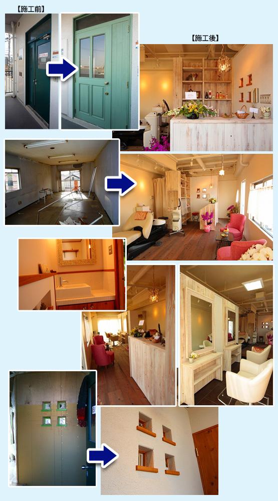 美容室・サロン・エステ 内装工事の施工例8