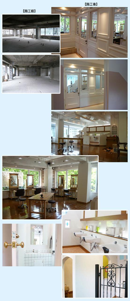美容室・サロン・エステ・ネイル 内装工事の施工例11