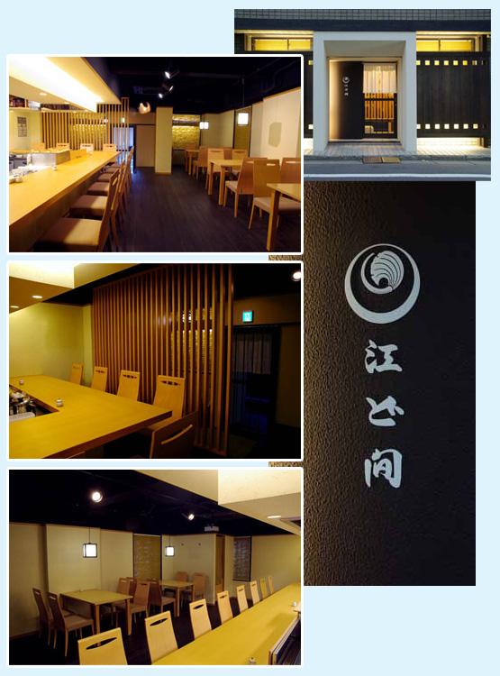居酒屋・焼鳥・串焼き 内装工事の施工例6