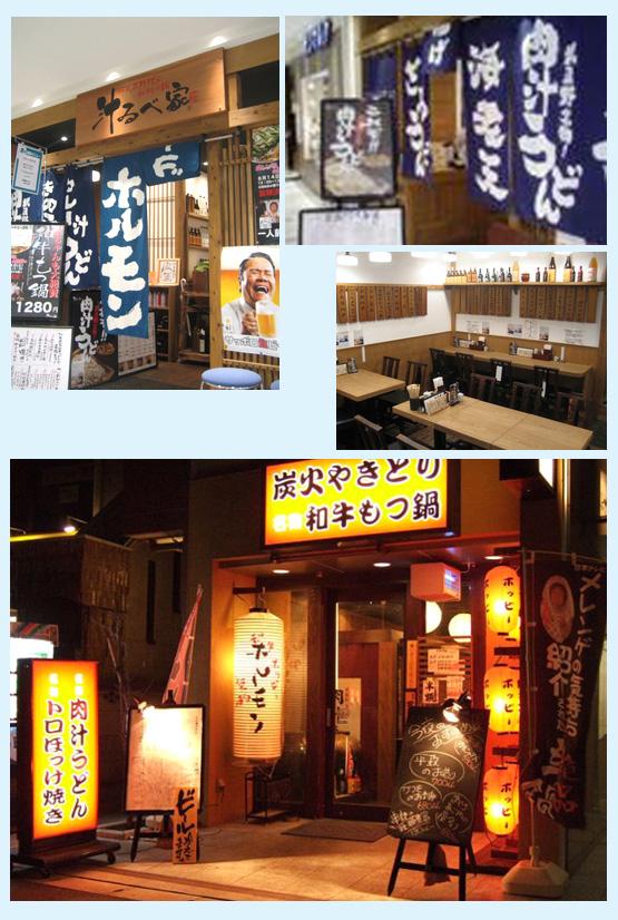 居酒屋・焼鳥・串焼き 内装工事の施工例24