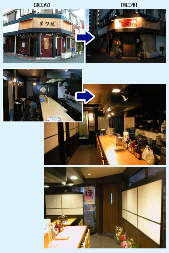 居酒屋・焼鳥・串焼き 内装工事の施工例20