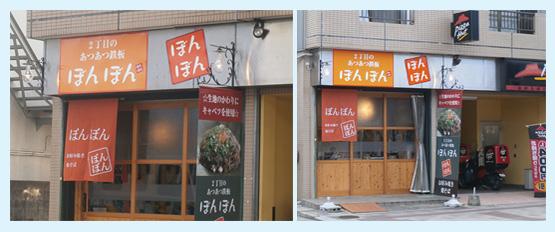 鉄板焼き・焼肉店・お好み焼き 内装工事の施工例16