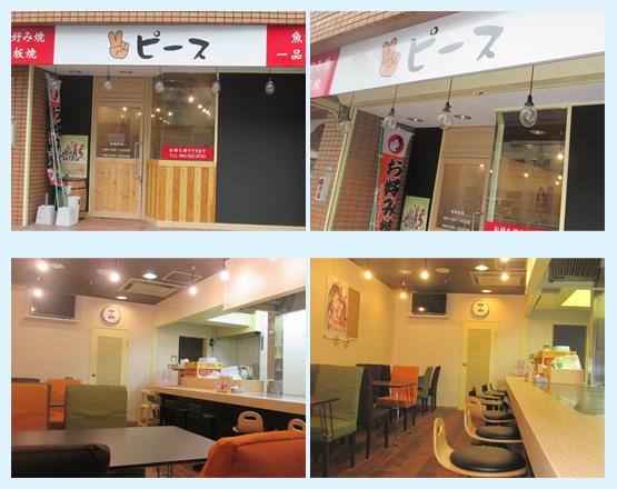 鉄板焼き・焼肉店・お好み焼き 内装工事の施工例19